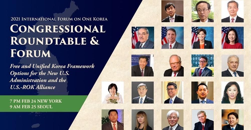 2021 International Forum on One Korea